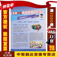 2019年中国特色应急管理创新模式宣教挂图6张/套宣传海报图片