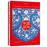 中国纹样  [英]欧文・琼斯 著  商务印书馆