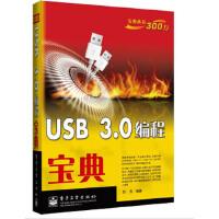 USB 3 0编程宝典 郑杰 电子工业出版社