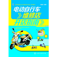 电动自行车维修店开店指南(一本直观、快捷、简单的电动自行车维修店创业指导手册。)