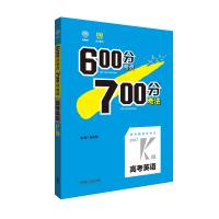 理想树・2017高考・600分考点700分考法:高考英语2017K版