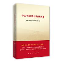 【人民出版社】中国供给侧结构性改革