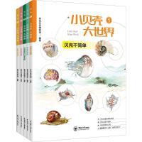 小贝壳 大世界 辑(5册) 少儿科普 青岛贝壳博物馆 新华正版