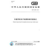 GB/T 30291-2013车载导航电子地图物理存储格式