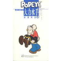 大力水手浪漫英语(2)/看漫画学英语