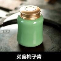 龙泉青瓷茶叶罐陶瓷金属盖便携家用密封罐普洱茶叶存储罐存茶罐