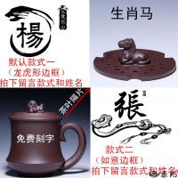 宜兴纯全手工紫砂杯紫泥生肖隔舱内胆过滤茶杯刻字陶瓷茶具