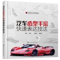 【二手旧书8成新】汽车造型手绘快速表达技法 罗剑 黄非凡 9787122325327 化学工业出版社