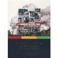 5・12地震重创下的100个景观(珍藏精装版)