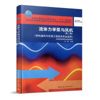 流体力学泵与风机(第二版)(供热通风与空调工程技术专业适用)(附网络下载)