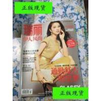 【二手旧书9成新】时尚杂志:瑞丽伊人风尚 2012年8月号 /瑞丽杂