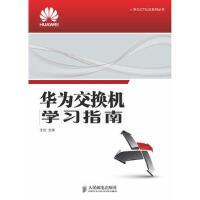 正版-M-华为交换机学习指南 王达 9787115333582 人民邮电出版社