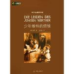 【二手旧书8成新】六角丛书中外名著榜中榜 少年维特的烦恼(新版) (德)歌德(Goethe,J.W.);杨武能 978