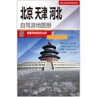 中国分省自驾游地图册系列-北京、天津、河北自驾游地图册(新版)