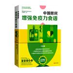 中��居民增��免疫力食�V