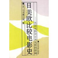 封面有磨痕-WJ-日美欧比较电影史(外国电影对日本电影的影响) 9787106004606 中国电影出版社 知礼图书专
