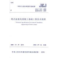 JGJ/T187-2009塔式起重机混凝土基础工程技术规程