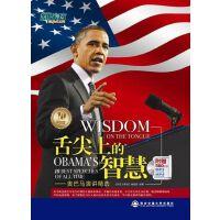 舌尖上的智慧――奥巴马演讲精选