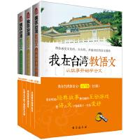 我在台湾教语文・入门卷(全3册),包括《从故事开始学古文》、《逆向思考读寓言》、《让学生不想下课的作文课》。