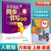 小学英语同步书写训练六年级上册人教版2021新版