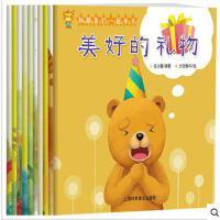 和朋友们一起长大 全10册 笨笨熊手绘本图画 畅销2-3-4-5-6岁孩子早教亲子读物故事书小熊绘本宝宝情商早教经典