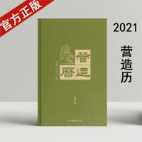【正版现货】相声日历2020年日历 一本以相声为主题的日历书