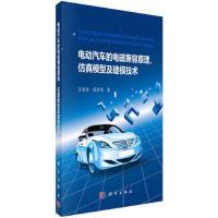 电动汽车的电磁兼容原理、仿真模型及建模技术 汪泉弟,郑亚利 科学出版社