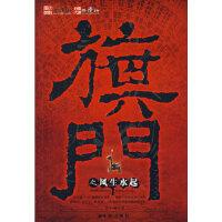 【二手旧书9成新】旗门之风生水起9787806898147天王90珠海出版社