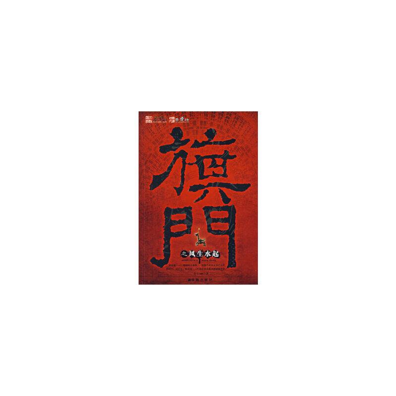 【二手旧书9成新】旗门之风生水起9787806898147天王90珠海出版社 【正版现货,下单即发】