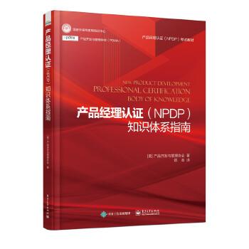 产品经理认证(NPDP)知识体系指南全球通用的产品经理国际资格证书NPDP认证考试专用教材,助你成为国际化的产品经理