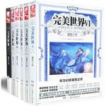 完美世界1-2-3-4-5-6本共6册 辰东东方魔幻至尊小说书籍全套