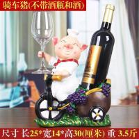 猪摆件工艺品红酒架酒柜摆件 客厅家用欧式装饰 2019猪年纪念礼品