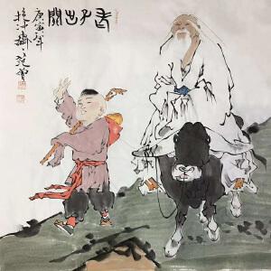 当代国学大师,书画巨匠,北京大学中国画画法研究院院长范曾(老子出关)2