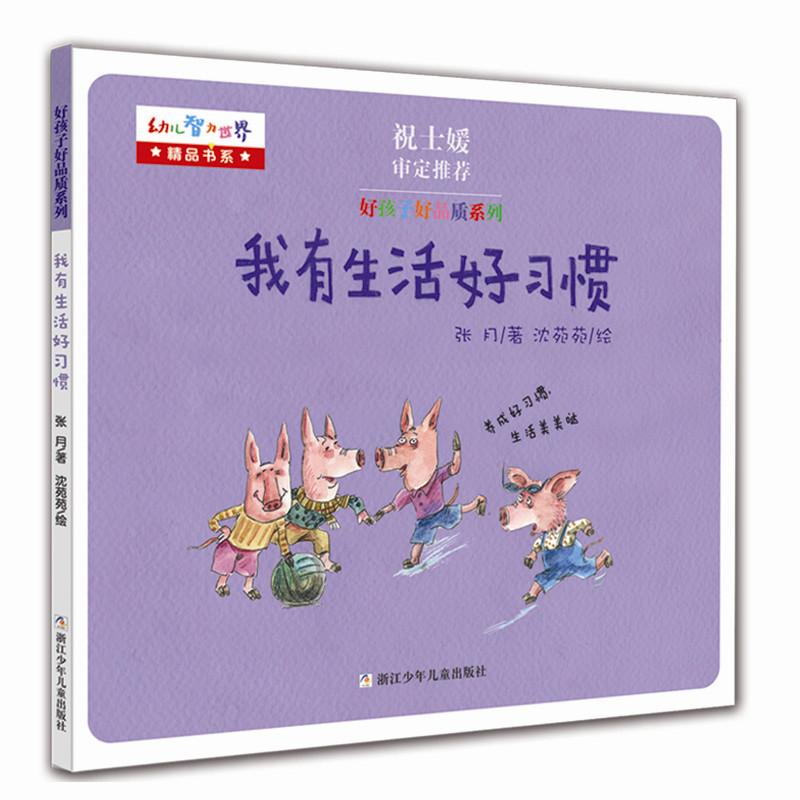 好孩子好品质系列:我有生活好习惯 阅读好故事培养好品质