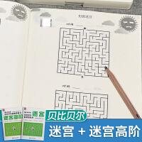 贝比贝尔益智游戏书 迷宫初阶+迷宫高阶儿童走迷宫游戏思维训练玩具书小学生3-4-5-6-7岁提高培养孩子专注力训练左右脑