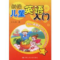 新编儿童英语入门:第1册(含盘)