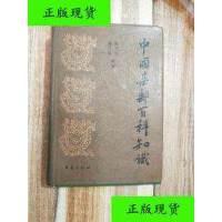 【二手旧书9成新】中国集邮百科知识 /耿守忠 杨治梅编著 华夏出