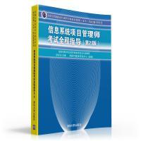 信息系统项目管理师考试全程指导(第2版)(全国计算机技术与软件专业技术资格(水平)考试参考用书) 张友生 著作