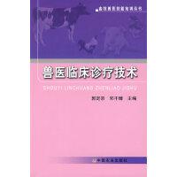 ZJ-兽医临床诊疗技术 中国农业出版社 9787109130050
