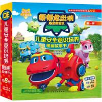 帮帮龙出动恐龙探险队--儿童安全意识培养图画故事书