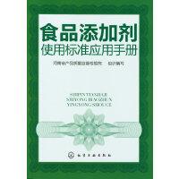 食品添加剂使用标准应用手册