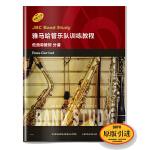 雅马哈管乐队训练教程--低音单簧管 分谱 日本雅马哈管乐队训练教程 原版引进图书
