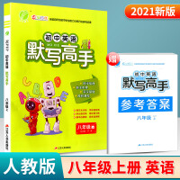 春雨教育默写高手八年级上册英语人教版2021新版