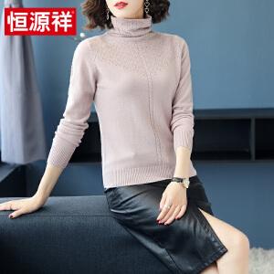 恒源祥女士羊毛衫 2018秋冬季新款羊绒衫女长袖宽松打底衫高领纯色针织毛衣女上衣 H121