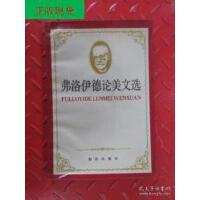 【二手旧书9成新】弗洛伊德论文美选 /不详 知识出版社