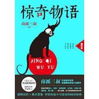 [二手书旧书9成新b1]惊奇物语:超好看01南派三叔 著北京联合出版公司