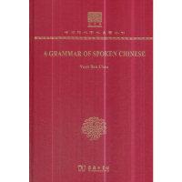 A Grammar of Spoken Chinese(120年纪念版)