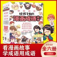 国家是怎样炼成的123套装3册 国家是怎么炼成的 塞雷三分钟漫画世界史漫画中国史历史国家是怎样练成的搞笑漫画系列