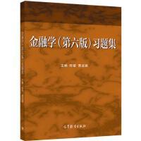 金融学第六版习题集 陈莹 曹龙骐 主编 高等教育出版社