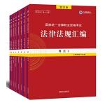 司法考试2019 上律指南针 2019国家统一法律职业资格考试法律法规汇编(全8册)